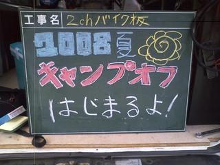 2008summer-2008-08-15T15_36_48-1-thumbnail2.jpeg